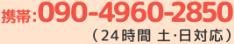 090-4960-2850