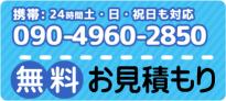 携帯:24時間土・日・祝日も対応 090-4960-2950 無料お見積もり